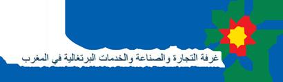 Camara de Comércio, Industria e Serviços de Portugal em Marrocos